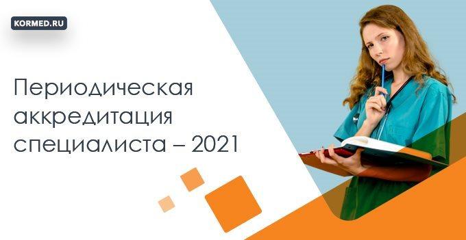 Минздрав России пояснил, как набрать 144 часа для периодической аккредитации специалиста