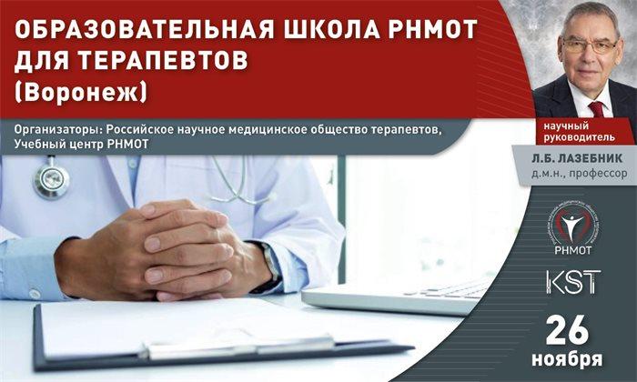 Образовательная школа РНМОТ для терапевтов (г. Воронеж)