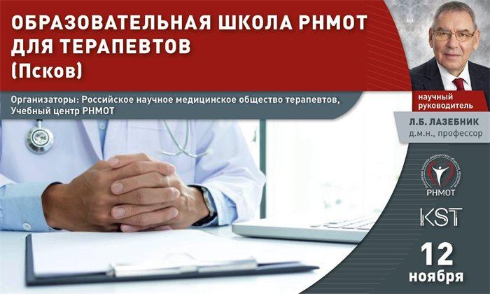 Образовательная школа РНМОТ для терапевтов (г. Псков)