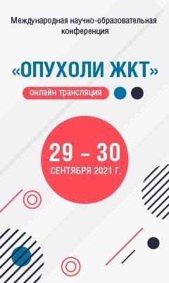 Международная научно-образовательная конференция «Опухоли ЖКТ»