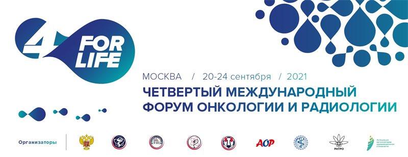 IV Международный Форум онкологии и радиотерапии