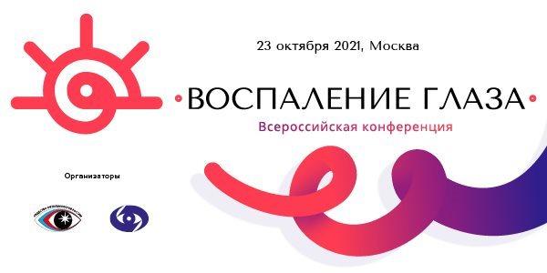Всероссийская конференция с международным участием «Воспаление глаза»