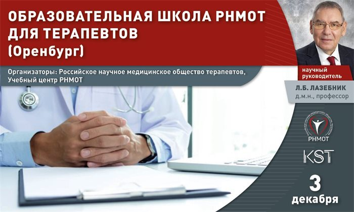 Образовательная школа РНМОТ для терапевтов (г. Оренбург)