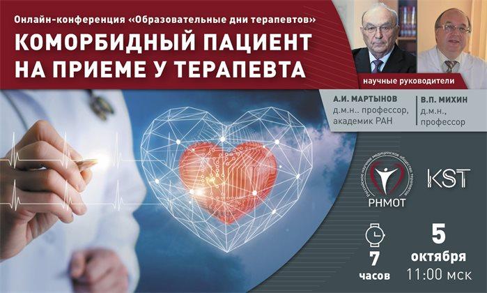 Онлайн-конференция «Образовательные дни терапевтов». Коморбидный пациент на приеме у терапевта