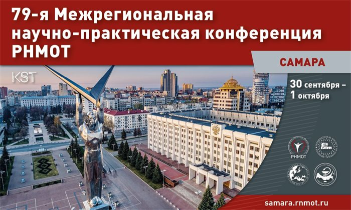 79-я Межрегиональная научно-практическая конференция РНМОТ (Самара)
