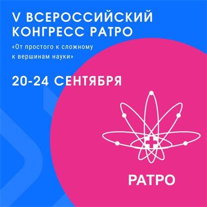 V Всероссийский конгресс РАТРО «От простого к сложному к вершинам науки»