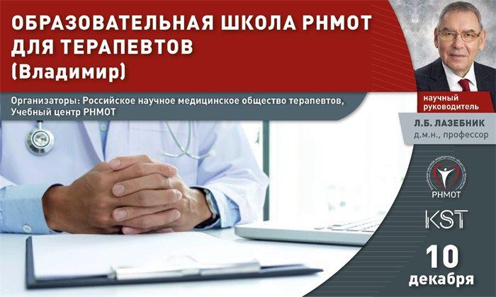 Образовательная школа РНМОТ для терапевтов  (г. Владимир)
