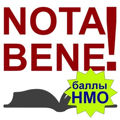 """Межрегиональная научно-информационная конференция по акушерству и гинекологии для практикующих врачей """"NOTA BENE!"""""""