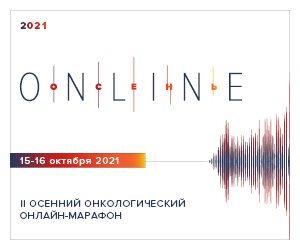 15-16 октября 2021 состоится II Осенний онкологический онлайн-марафон «ONLINE-ОСЕНЬ»