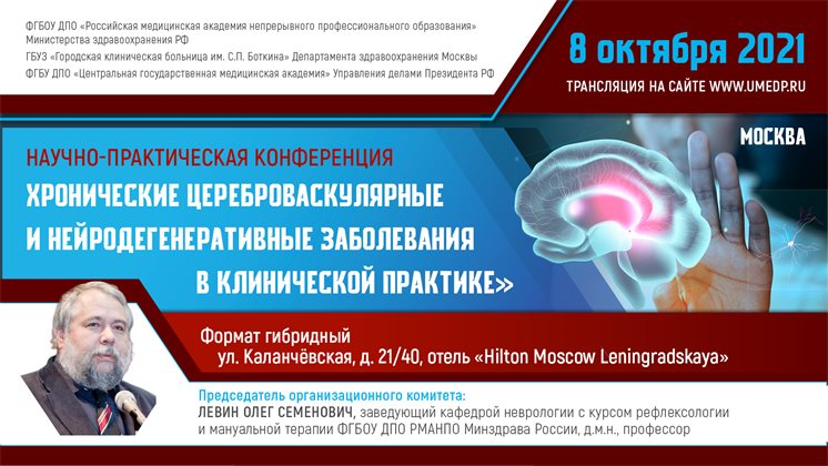 Научно-практическая конференция «Хронические цереброваскулярные и нейродегенеративные заболевания в клинической практике»
