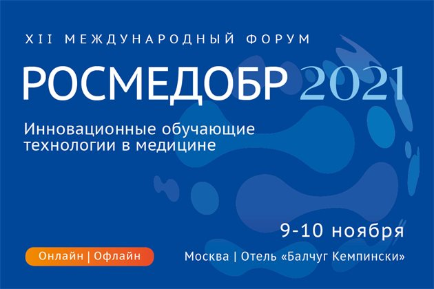 """XII международный форум """"Росмедобр-2021. Инновационные обучающие технологии в медицине"""""""