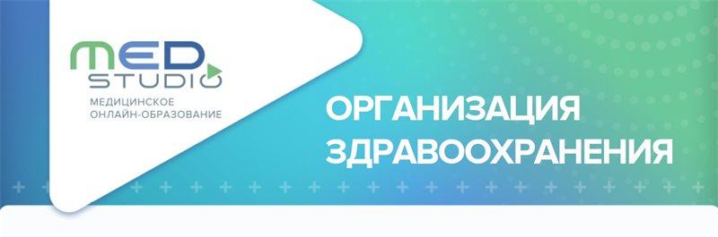 Всероссийский научно-практический семинар «Организация медицинской помощи и лекарственного обеспечения пациентов с сердечно-сосудистыми заболеваниями: проблемы и пути решения»