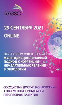 Вебинар «Сосудистый доступ в онкологии – современные проблемы и перспективы развития»
