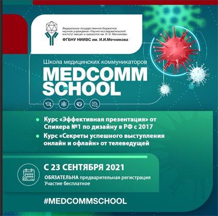"""Школа медицинских коммуникаторов """"Medcomm School"""""""