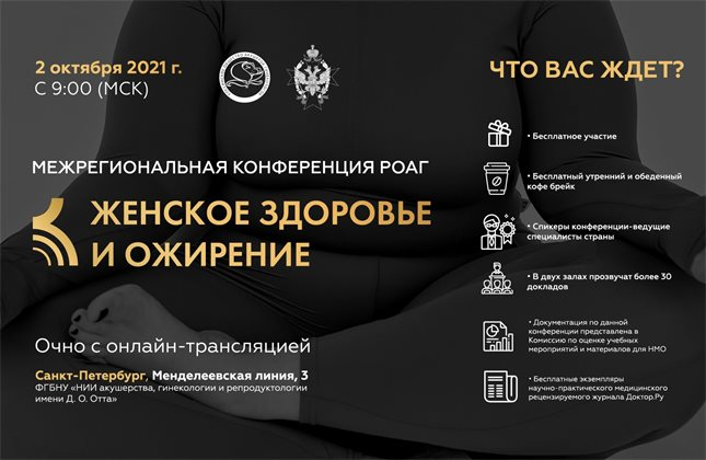 """Межрегиональная конференция РОАГ """"Женское здоровье и ожирение"""", г. Санкт-Петербург"""