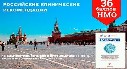 """Дистанционный курс """"Российские клинические рекомендации по диагностике, лечению и профилактике венозных тромбоэмболических осложнений (ВТЭО)"""""""