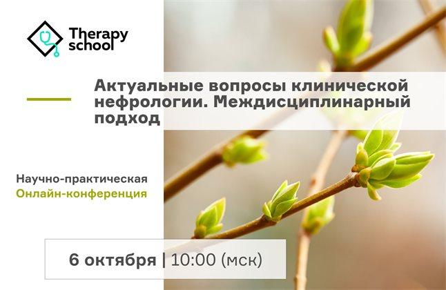 Онлайн-конференция Актуальные вопросы клинической нефрологии. Междисциплинарный подход