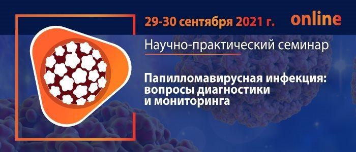 Научно-практический семинар «Папилломавирусная инфекция: вопросы диагностики и мониторинга»