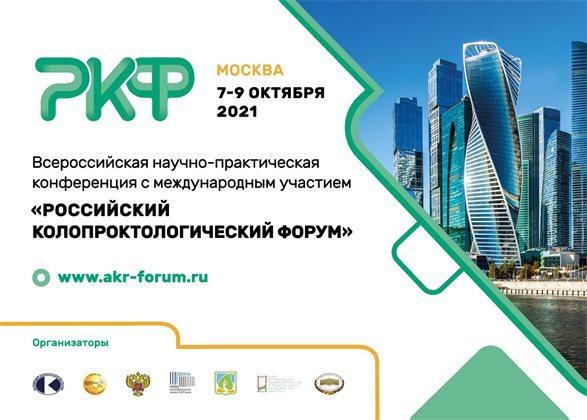 Всероссийская научно-практическая конференция с международным участием «Российский колопроктологический форум»