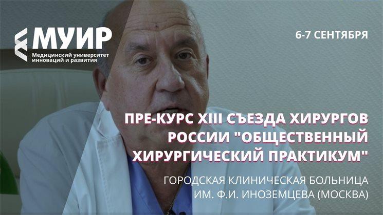 Пре-курс XIII Съезда хирургов России «Общественный хирургический практикум»