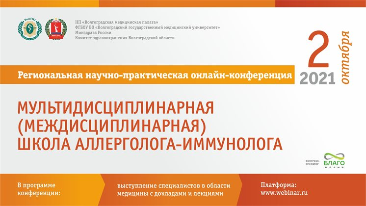Мультидисциплинарная (междисциплинарная) школа аллерголога-иммунолога