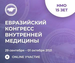 Онлайн конгресс (НМО). Евразийский Конгресс Внутренней медицины