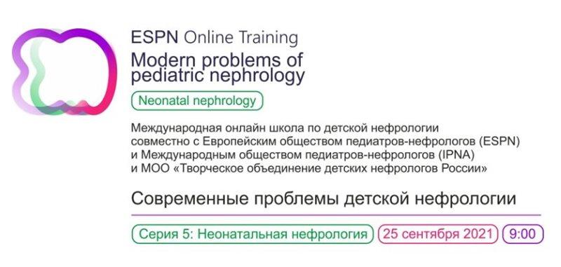 Международная онлайн-школа по детской нефрологии «Современные проблемы детской нефрологии. Часть 5. Неонатальная нефрология»