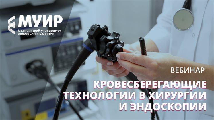 Бесплатный вебинар «Кровесберегающие технологии в хирургии и эндоскопии» с начислением баллов НМО