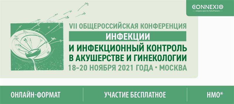 VII Общероссийская конференция «Инфекции и инфекционный контроль в акушерстве и гинекологии»