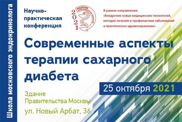 Научно-практическая конференция «СОВРЕМЕННЫЕ АСПЕКТЫ ТЕРАПИИ САХАРНОГО ДИАБЕТА»