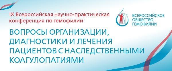 14 октября 2021 года состоится IX Всероссийская научно-практическая конференция по гемофилии