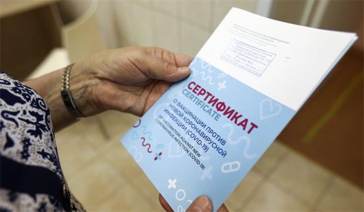 В Подмосковье задержали продавцов поддельных сертификатов о вакцинации от COVID-19