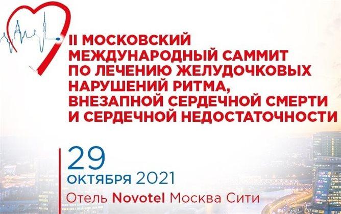 II Московский международный саммит по лечению желудочковых нарушений ритма, внезапной сердечной смерти и сердечной недостаточности