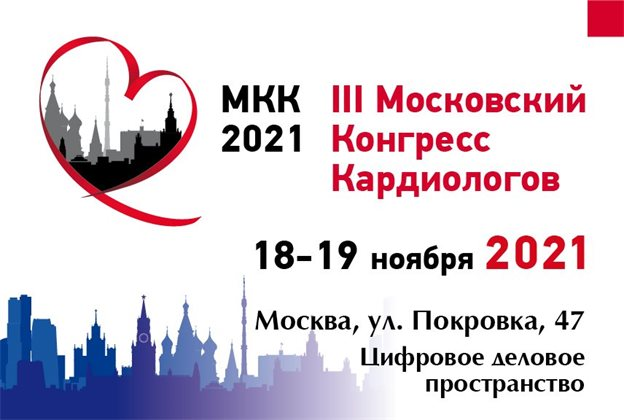 III Московский конгресс кардиологов