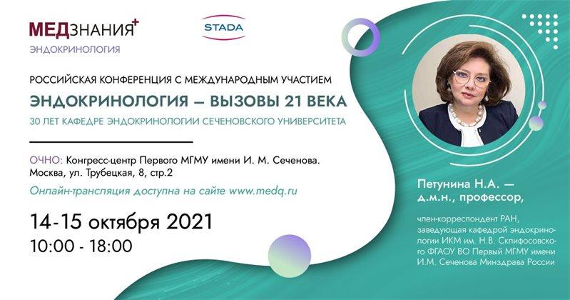 Российская конференция с международным участием «Эндокринология — вызовы 21 века. 30 лет кафедре эндокринологии Сеченовского Университета»