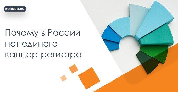 Канцер-регистр в России странный предмет, то ли он есть, а то ли нет