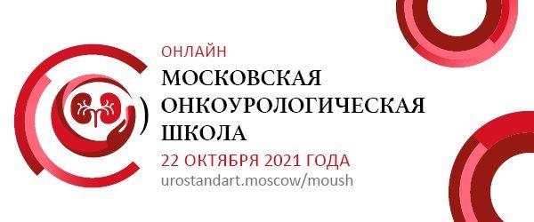 Московская Онкоурологическая Школа. Пятая сессия
