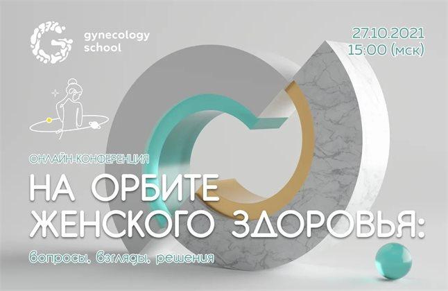 """Онлайн-конференция """"На орбите женского здоровья: вопросы, взгляды, решения"""""""