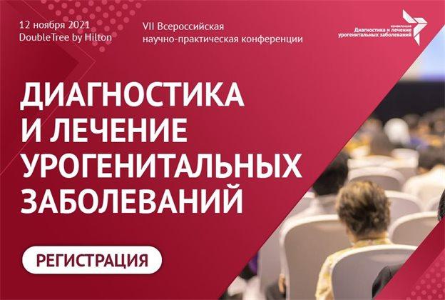 VII Всероссийская научно-практическая конференция с международным участием – «Диагностика и лечение урогенитальных заболеваний»