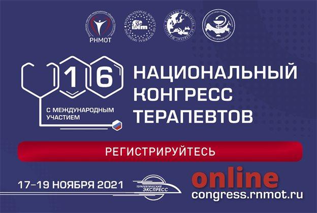XVI Национальный онлайн-конгресс терапевтов