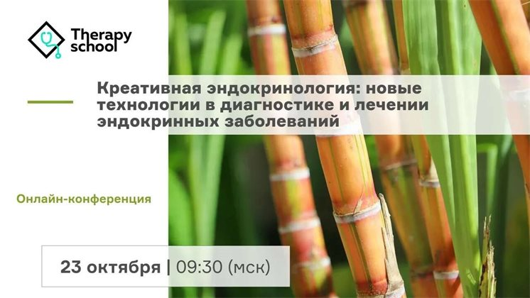 """Онлайн-конференция: """"Креативная эндокринология: новые технологии в диагностике и лечении эндокринных заболеваний"""""""