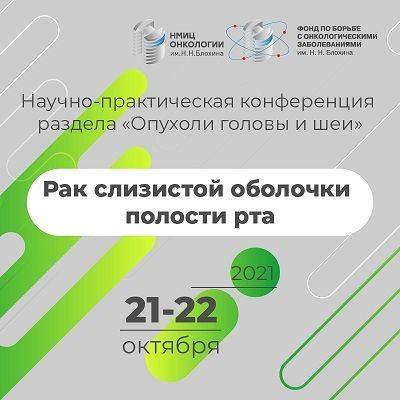 Научно-практическая конференция «Рак слизистой оболочки рта»