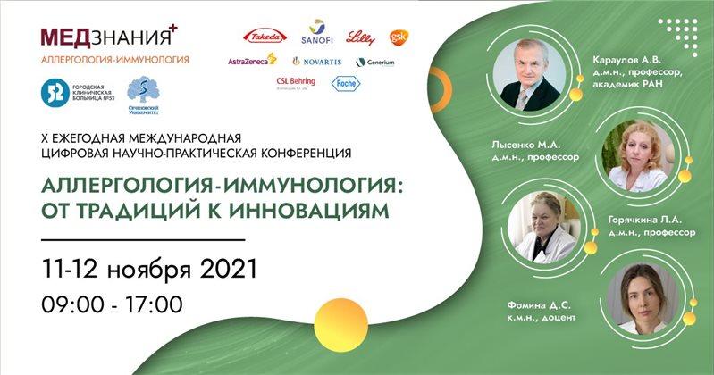 Х Ежегодная международная цифровая научно-практическая конференция «Аллергология-иммунология: от традиций к инновациям»