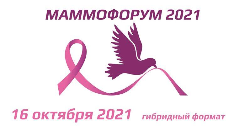 МАММОФОРУМ 2021 – II Ежегодный Санкт-Петербургский Форум для врачей и пациентов, посвященный заболеваниям молочной железы