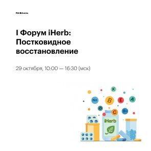 """Первый Форум """"iHerb: Постковидное восстановление"""""""