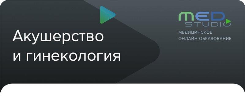 [НМО] Дискуссионный онлайн-клуб «Гемостаз и репродукция»