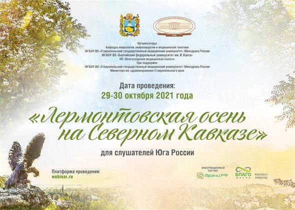 «Лермонтовская осень на Северном Кавказе» для слушателей Юга России