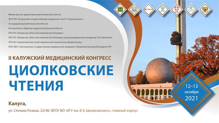 II Калужский медицинский конгресс «Циолковские чтения»