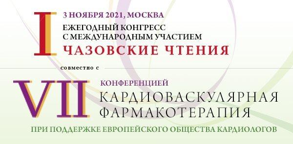 I ЕЖЕГОДНЫЙ МЕЖДУНАРОДНЫЙ КОНГРЕСС «ЧАЗОВСКИЕ ЧТЕНИЯ» совместно с VII конференцией «КАРДИОВАСКУЛЯРНАЯ ФАРМАКОТЕРАПИЯ» при поддержке Европейского Общества Кардиологов