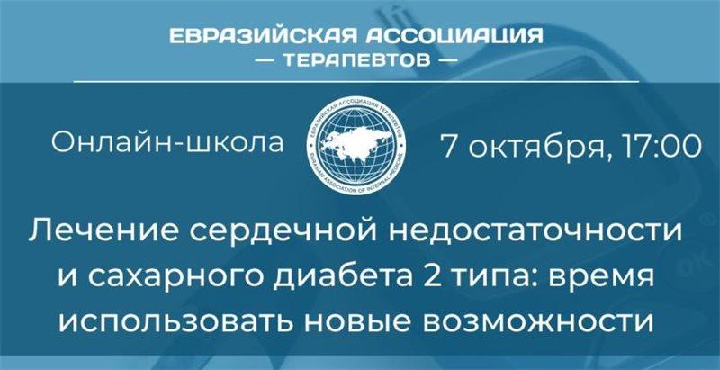 Онлайн-школа (Казань): Лечение сердечной недостаточности и сахарного диабета 2 типа: время использовать новые возможности